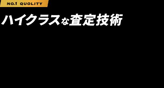 輸入車パーツ専門店-ナンバーワン